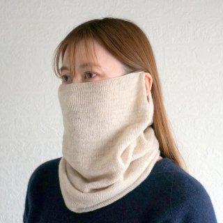 かおをつつむ / 呼吸しやすいフェイスマスク 首もあったかウールカシミヤ