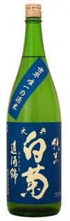 大典白菊 純米酒 造酒錦(みきにしき)瓶火入れ【1800ml】