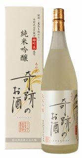 木村式 奇跡のお酒 純米吟醸 雄町【1800ml】