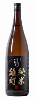 木村式 奇跡のお酒 純米雄町 80【1800ml】
