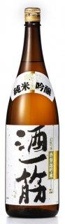 酒一筋 金麗【1800ml】