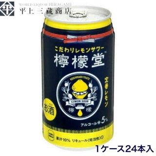 <img class='new_mark_img1' src='https://img.shop-pro.jp/img/new/icons11.gif' style='border:none;display:inline;margin:0px;padding:0px;width:auto;' />コカ・コーラ 檸檬堂缶【350ml】