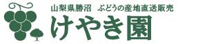 山梨県甲州市勝沼より新鮮なぶどうを直送販売「けやき園」