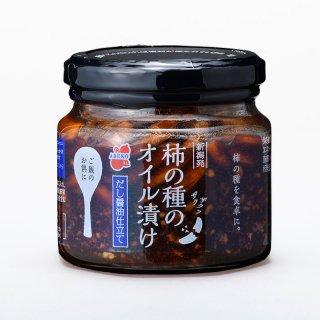 柿の種のオイル漬け<br>だし醤油仕立て