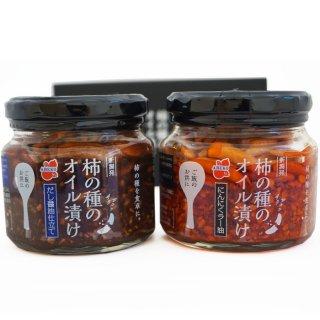 【化粧箱入り】柿の種のオイル漬け 選べる2個セット