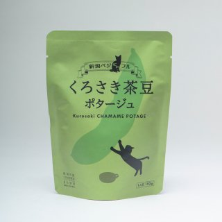 新潟ベジにゃフル くろさき茶豆ポタージュ