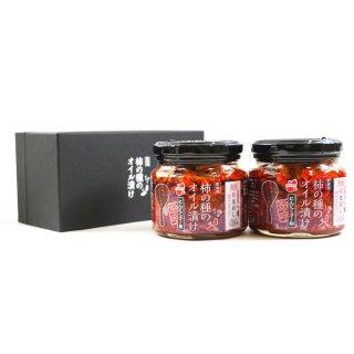 柿の種のオイル漬け2個セット【化粧箱入り】激辛と選べる組み合わせ
