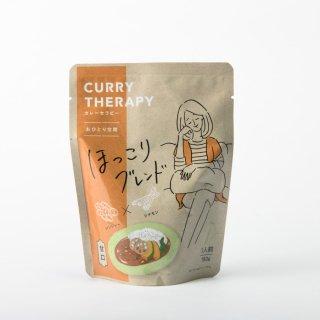 【新商品】カレーセラピー ほっこりブレンド