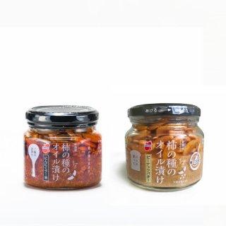 【予約】柿の種のオイル漬け にんにくラー油&ピーナッツバターセット 柿の種のオイル漬け 【阿部幸製菓】 2021年10月下旬出荷予定 おひとり様5セットまで