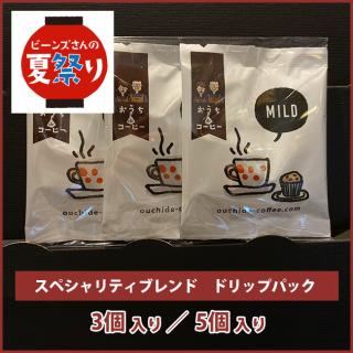 ドリップパックコーヒー スペシャリティブレンド【マイルド】(5個入・3個入)