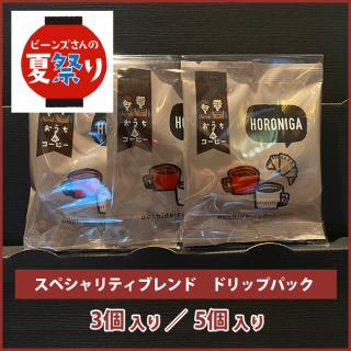 ドリップパックコーヒー スペシャリティブレンド【ほろ苦】(5個入・3個入)