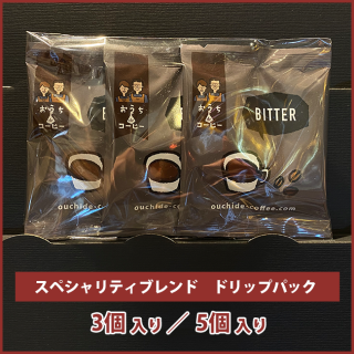 ドリップパックコーヒー スペシャリティブレンド【ビター】(5個入・3個入)