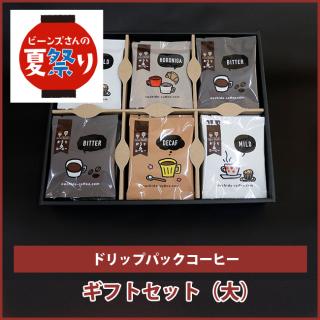 ドリップパックコーヒーギフトセット(大)【お歳暮・プレゼント・お土産・引き出物に最適!】