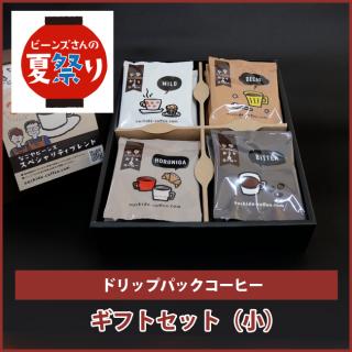 ドリップパックコーヒーギフトセット(小)【お歳暮・プレゼント・お土産・引き出物に最適!】