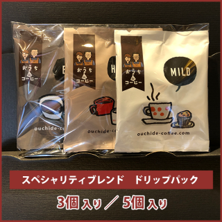 ドリップパックコーヒー スペシャリティブレンド【MIXセット】(5個入・3個入)