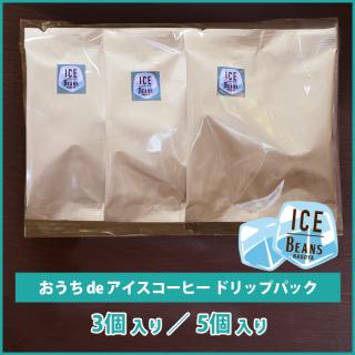 おうちdeアイスコーヒー ドリップパック(5個入・3個入)/セール対象外