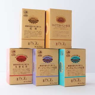 ひしわの農薬を使わず育てた紅茶シリーズ