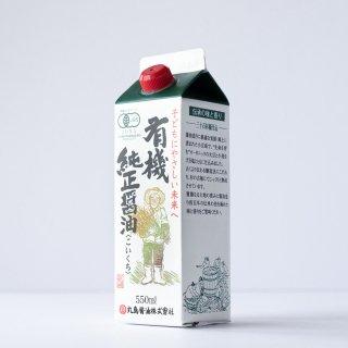 マルシマ 有機純正醤油 紙パック