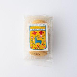 ヨナタンのクルミのクッキー