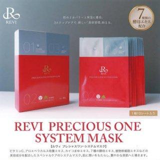 REVI プレシャスワンシステム シートマスク