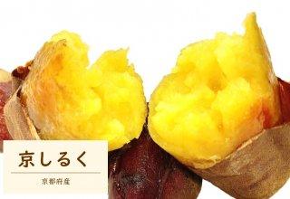 京しるく 焼き芋1�の写真