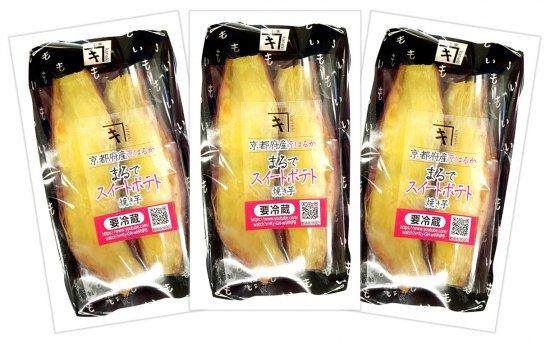 まるでスイートポテト焼き芋 3パックの写真
