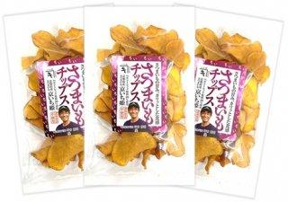 【期間限定】京いち姫さつまいもチップス 3パックの写真