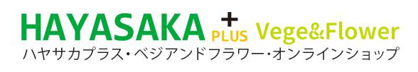 HAYASAKA+plus Vege & Flower
