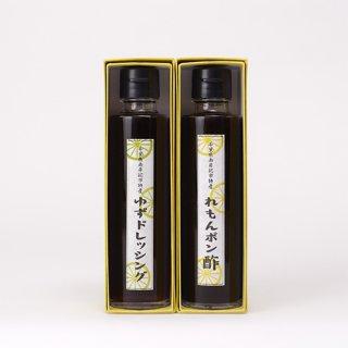 ゆずドレッシングとレモンポン酢<br>2本セット ギフト商品