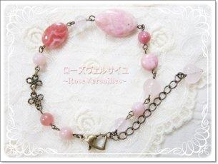 インカローズとローズクォーツとピンクソープストーンの薔薇色ブレスレット