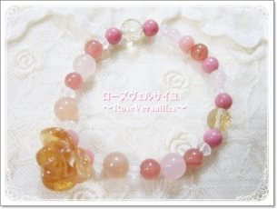「黄金の薔薇色」シトリン薔薇とピンク色の薔薇色ブレスレット