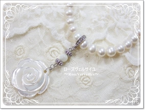 淡水パールとマザーオブパール薔薇のネックレス(3wayトップ取り外しOK)