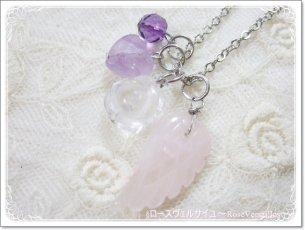 着せ替えネックレス「天使の羽とハートと薔薇」ローズクォーツ ラベンダーアメジスト アメジスト 水晶