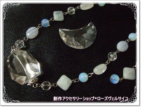 「水と月の女神」水晶とアクアマリンとブルームーンストーンのネックレス