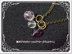 着せ替えネックレス「高貴」ローズアメジスト アメジスト 水晶 ハート ネックレス
