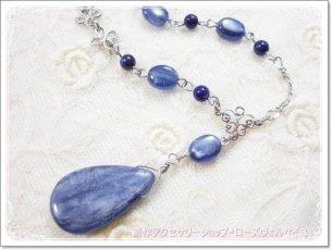 「神聖の青」カイヤナイト ラピスラズリ お花 蝶々 ネックレス