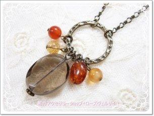 「紅葉の秋」宝石質スモーキークォーツ カーネリアン シトリン 琥珀 リングデザイン ネックレス