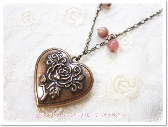 「愛と薔薇の女神」インカローズ ロードナイト ピンクブラウンシェル ロケット薔薇ハート ネックレス
