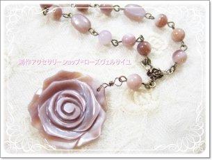 「豊かな愛」オレンジムーンストーン ピンクブラウンシェル 薔薇 セミロングネックレス