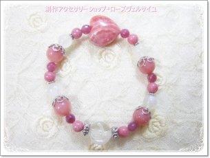 劇レア♪「薔薇と月の女神」インカローズ ピンクオパール ルビー ロードナイト ブルームーンストーン 水晶(四葉) ハート ブレスレット