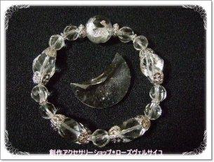 「銀龍-浄化の光」水晶 銀の龍 ブレスレット