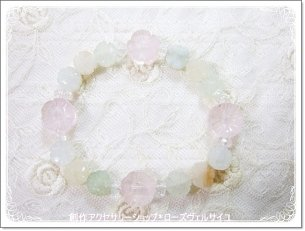「ハートの癒し」ローズクォーツ ジェード 水晶 お花 ブレスレット