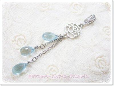 「薔薇の雫」宝石質スカイブルートパーズ 薔薇 ペンダント