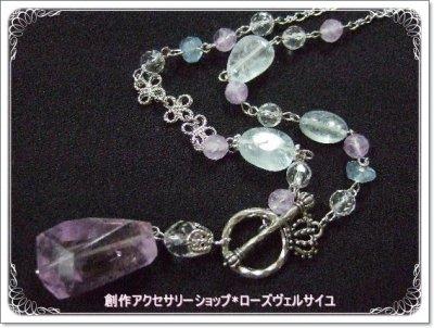 「紫陽花の妖精」アメジスト(ラベンダー) アクアマリン 水晶 クラウンマンテル ネックレス