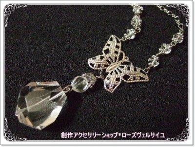 「浄化と変化の光」水晶 蝶々 ネックレス