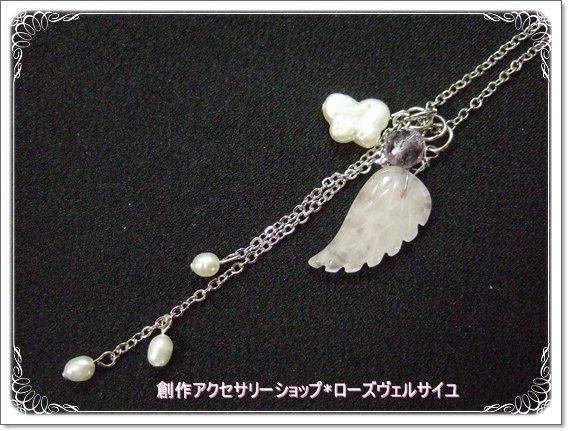 「愛の天使」着せ替え ローズクォーツ ローズアメジスト 淡水パール 蝶々 天使の羽 ネックレス