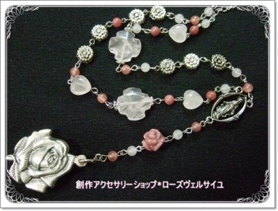 「聖なる薔薇*マリア様の愛の祈り」ローズクォーツ ロードナイト インカローズ マリア様 薔薇メダイ ハート ネックレス