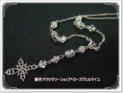「浄化*聖なる祈り」水晶 ロザリオ風ネックレス