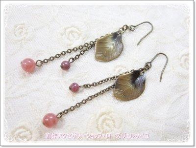 「薔薇色の情熱」インカローズ ロードナイト 葉っぱ 木の実 イヤリングorピアス