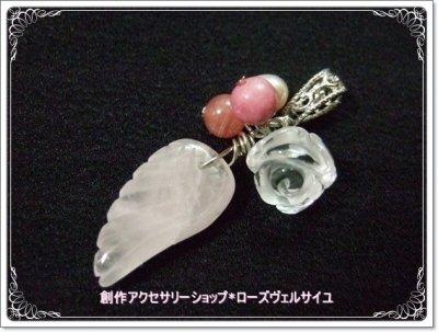 「愛の天使*薔薇色ブーケ」ローズクォーツ インカローズ ロードナイト 淡水パール 水晶 薔薇 天使の羽 ペンダント